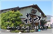wakashimazu
